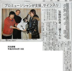kahoku_shimpo_130413