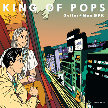 King Of Pops 鈴木英人