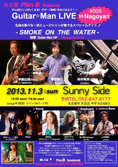 Guitar☆Man LIVE #009