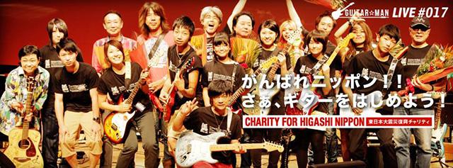 Guitar☆man楽器支援プロジェクト2014