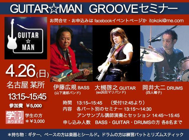 伊藤広規、岡井大二、大槻啓之の三人によるギターマンGROOVEセミナー開催。