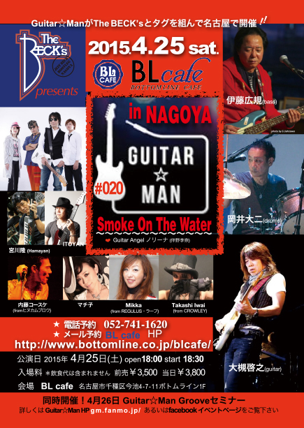 Guitar☆Man LIVE #020 - SMOKE ON THE WATER - in Nagoya | 4/25 BL cafe