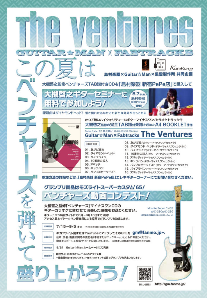THE VENTURES GUITAR☆MAN X FABTRACKS