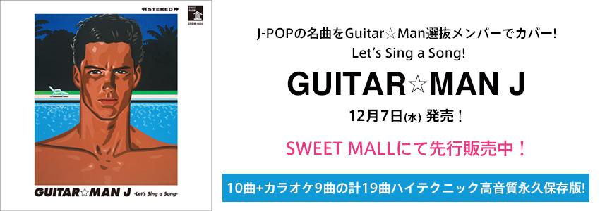 Guitar☆Man J