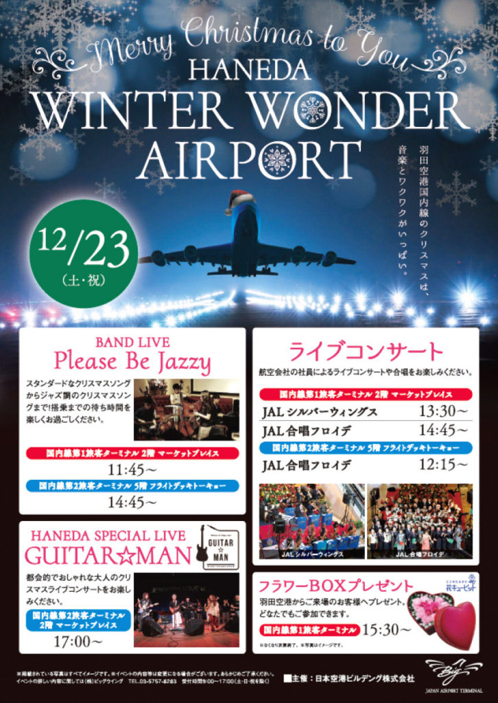 Guitar☆Man LIVE #040 HANEDA WINTER WONDER AIRPORT