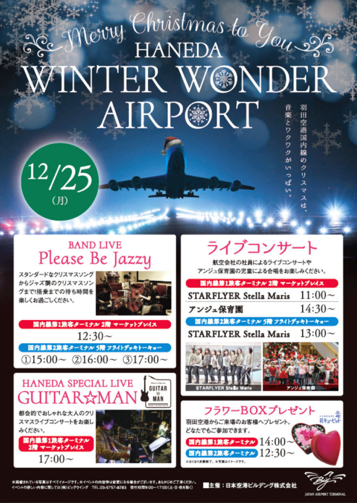 Guitar☆Man LIVE #041 HANEDA WINTER WONDER AIRPORT